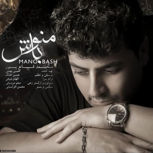 دانلود آهنگ جدید محمد قانع پور بنام منو باش