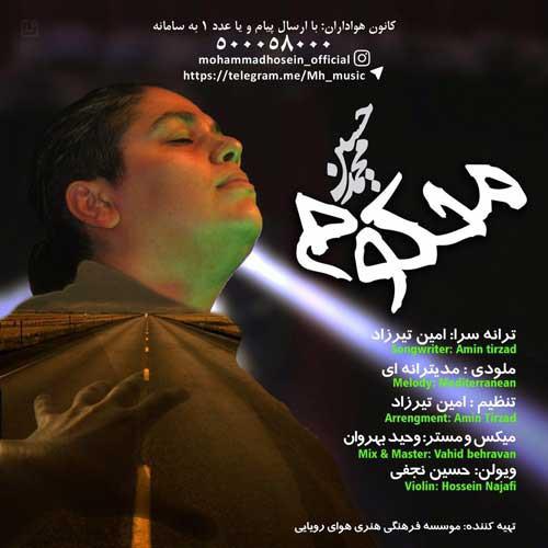 دانلود آهنگ جدید محمد حسین بنام محکوم