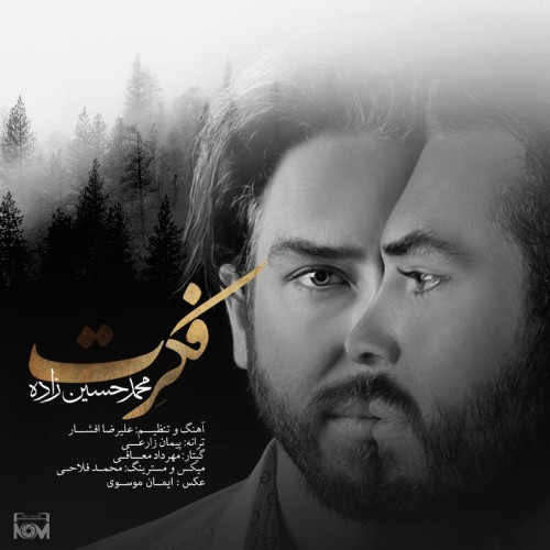 دانلود آهنگ جدید محمد حسین زاده بنام فکرت
