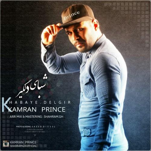 دانلود آهنگ جدید کامران پرنس بنام شبای دلگیر