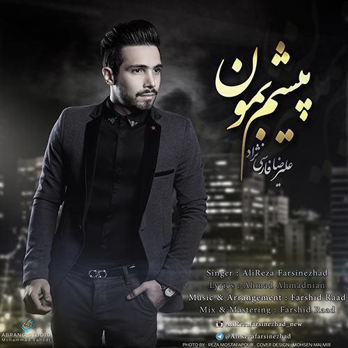 دانلود آهنگ جدید علیرضا فارسی نژاد به نام پیشم بمون