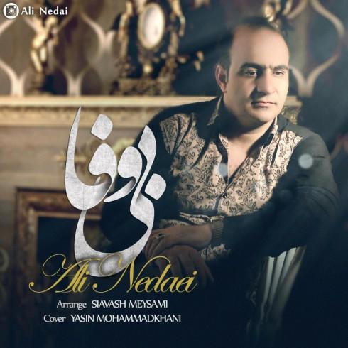 دانلود آهنگ جدید علی ندایی به نام بی وفا