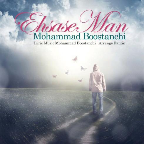 دانلود آهنگ جدید محمد بوستانچی به نام احساس من