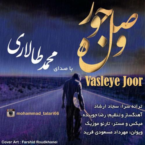 دانلود آهنگ جدید محمد طالاری به نام وصله ی جور