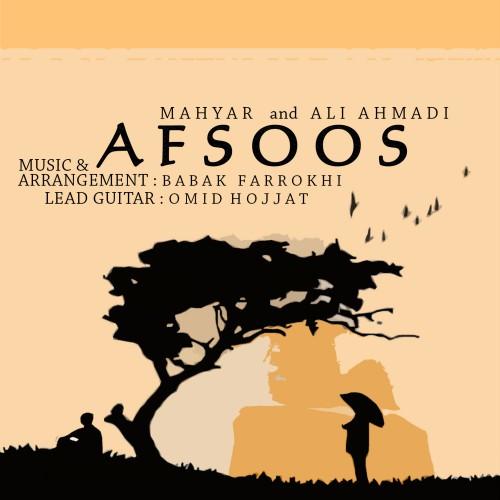 دانلود آهنگ جدید ماهیار و علی احمدی به نام افسوس