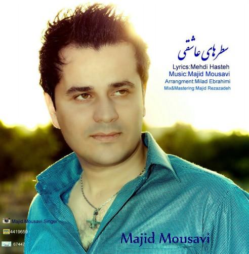 دانلود آهنگ جدید مجید موسوی به نام سطرهای عاشقی