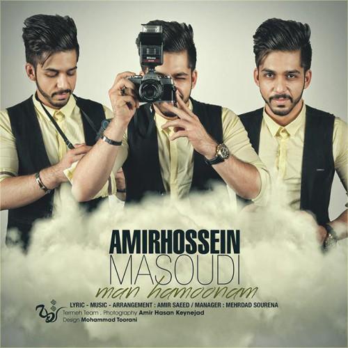 دانلود آهنگ جدید امیر حسین مسعودی بنام من همونم
