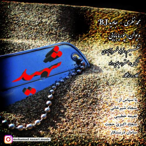 دانلود آهنگ جدید محمد نظری و جاوید BJ بنام شهید