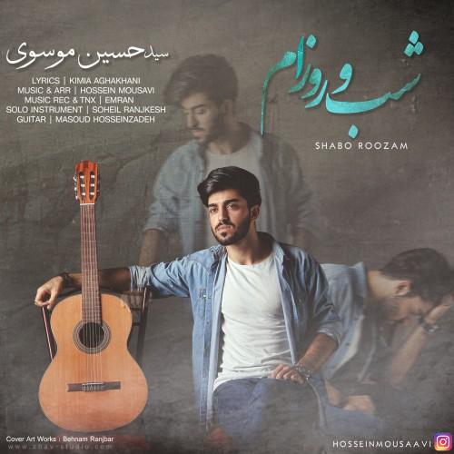 دانلود آهنگ جدید حسین موسوی بنام شب و روزام