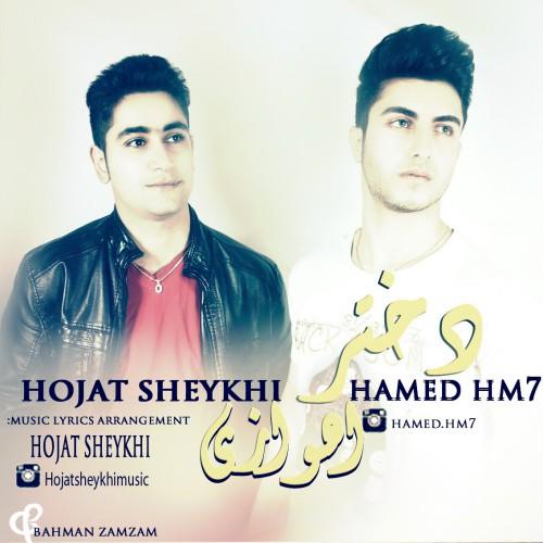 دانلود آهنگ جدید حجت شیخی و حامد اچ ام سون بنام دختره اهوازی