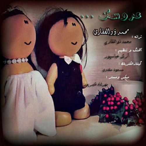 دانلود آهنگ جدید محمد ذوالفقاری به نام عروسک