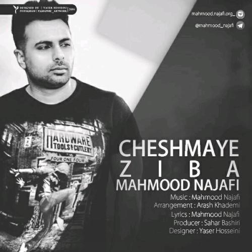 دانلود آهنگ جدید محمود نجفی بنام چشمای زیبا