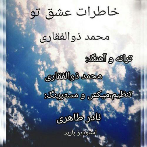 دانلود آهنگ جدید محمد ذوالفقاری بنام خاطرات عشق تو