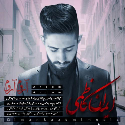 دانلود آهنگ جدید ایمان کاظمی بنام آروم آروم