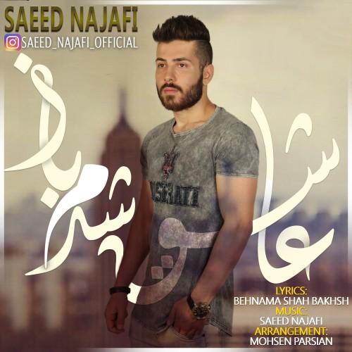 دانلود آهنگ جدید سعید نجفی بنام عاشق شدم باز