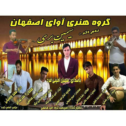 دانلود آهنگ جدید آوای اصفهان بنام سیمین بری