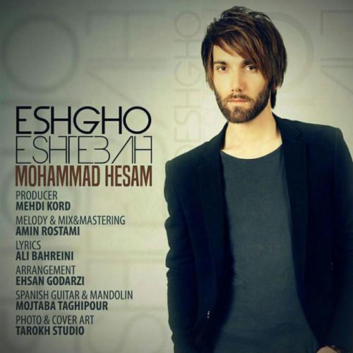 دانلود آهنگ جدید محمد حسام بنام عشق و اشتباه
