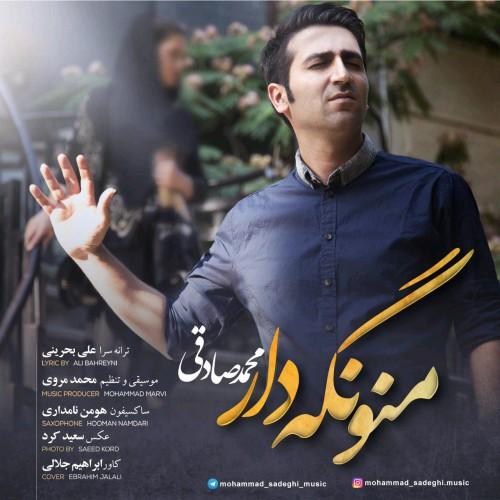 دانلود آهنگ جدید محمد صادقی بنام منو نگهدار