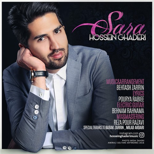 دانلود آهنگ جدید حسین قادری بنام سارا