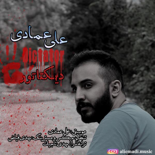 دانلود آهنگ جدید علی عمادی بنام دیکتاتور