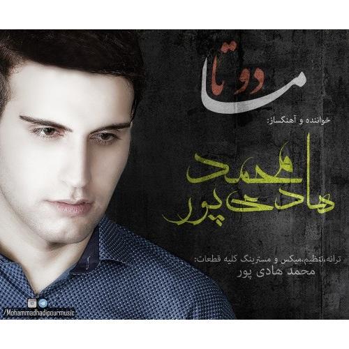 دانلود آلبوم جدید محمد هادی پور بنام ما دوتا