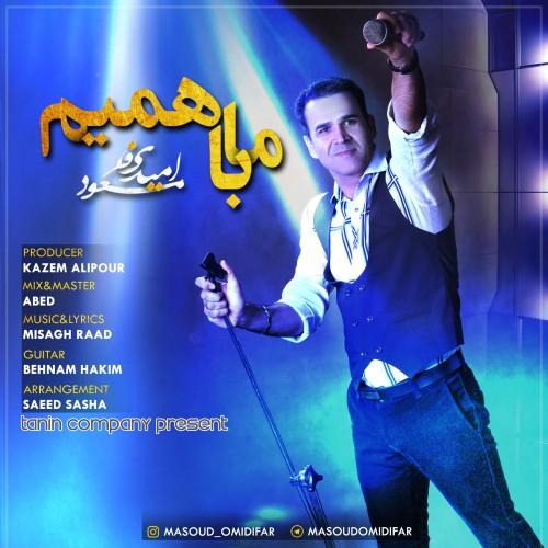 دانلود آهنگ جدید مسعود امیدی فر بنام ما با همیم