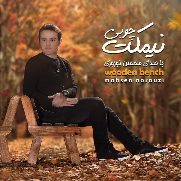 دانلود آلبوم جدید محسن نوروزی بنام نیکمت چوبی