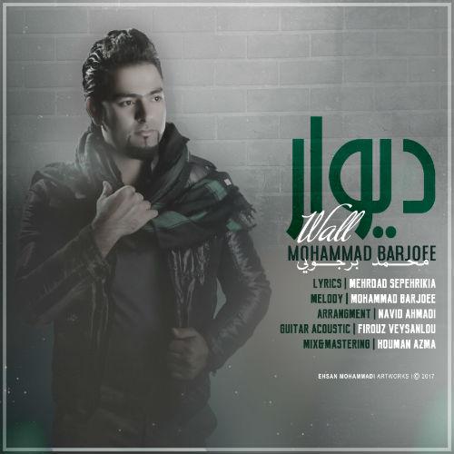 دانلود آهنگ جدید محمد برجویی بنام دیوار