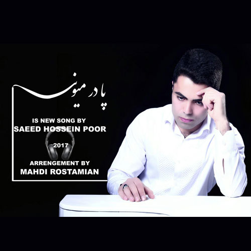 دانلود آهنگ جدید سعید حسین پور بنام پا در میونی