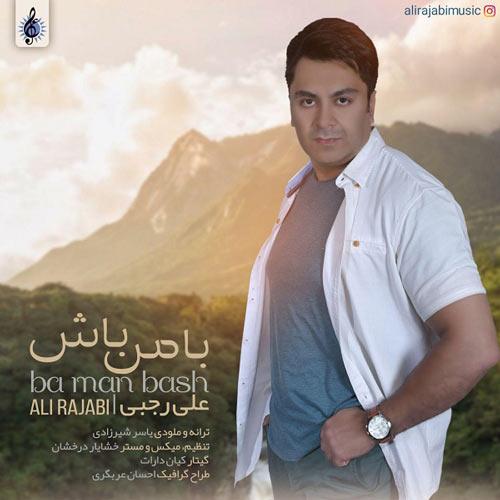 دانلود آهنگ جدید علی رجبی بنام با من باش