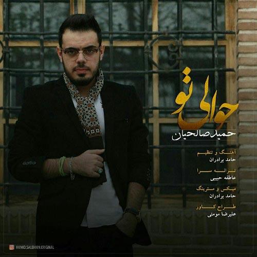 دانلود آهنگ جدید حمید صالحیان بنام حوالی تو