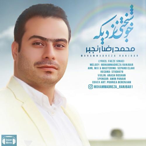 دانلود آهنگ جدید محمدرضا رنجبر بنام خوشبختی نزدیکه