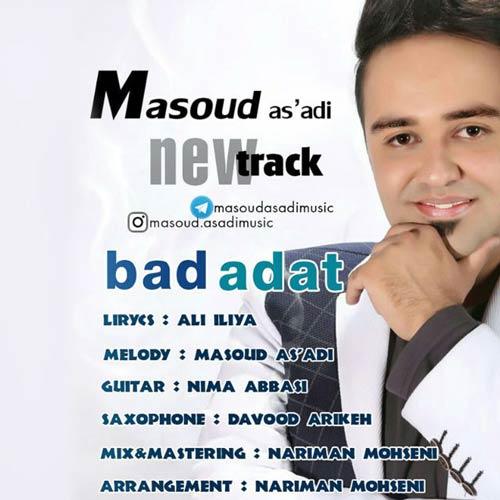 دانلود آهنگ جدید مسعود اسدی بنام بد عادت