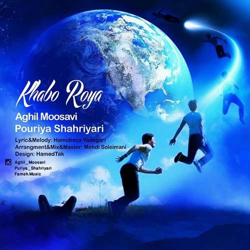 دانلود آهنگ جدید عقیل موسوی و پوریا شهریاری به نام خواب و رویا