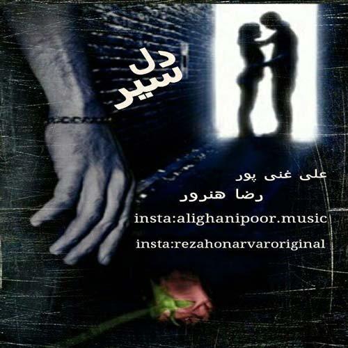 دانلود آهنگ جدید علی غنی پور و رضا هنرور بنام دل سیر