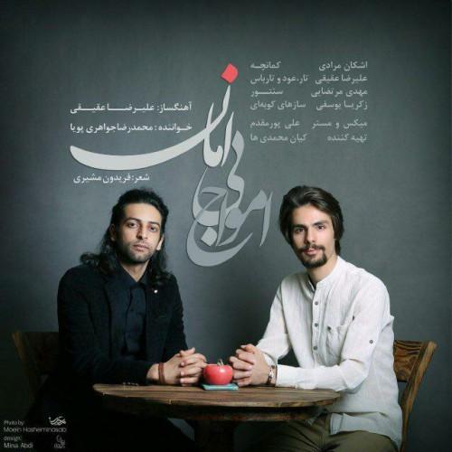 دانلود آهنگ جدید محمد رضا جواهری پویا بنام امواج بی امان