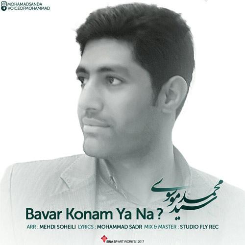 دانلود آهنگ جدید محمد موسوی بنام باور کنم یا نه