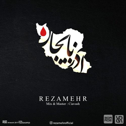 دانلود آهنگ جدید رضا مهر بنام آذربایجان