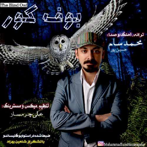 دانلود آهنگ جدید محمد سام حسین پور بنام بوف کور