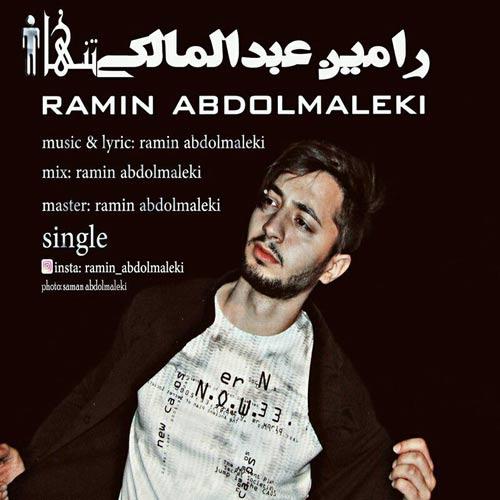 دانلود آهنگ جدید رامین عبدالمالکی به نام تنها