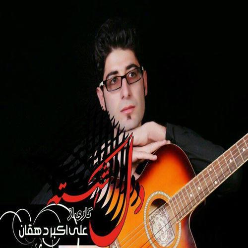 دانلود آهنگ جدید علی اکبر دهقان بنام دل شکسته