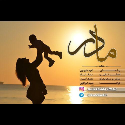 دانلود آهنگ جدید امید خبیری بنام مادر
