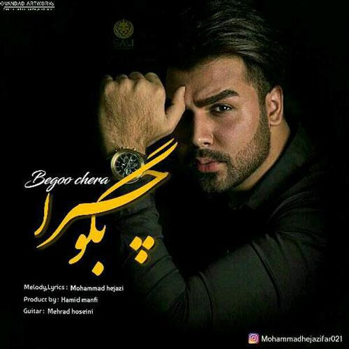 دانلود آهنگ جدید محمد حجازی بنام بگو چرا