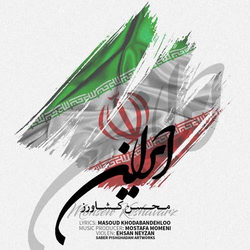دانلود آهنگ جدید محسن کشاورز بنام ایران