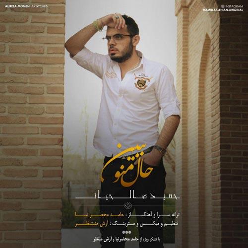 دانلود آهنگ جدید حمید صالحیان بنام حال منو ببین