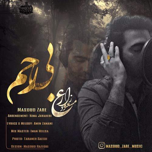 دانلود آهنگ جدید مسعود زارع بنام بی رحم