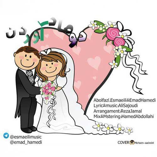 دانلود آهنگ جدید ابوالفضل اسماعیلی و عماد حامدی بنام دوماد و اوردن