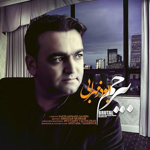 دانلود آهنگ جدید ابوذر مهرابی بنام بیرحم