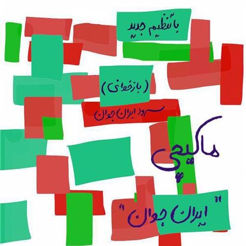 دانلود آهنگ جدید گروه ماکیچی بنام ایران جوان