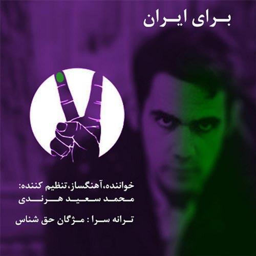دانلود آهنگ جدید محمد سعید هرندی بنام برای ایران